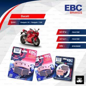 EBC ชุดผ้าเบรคหน้า-หลัง ใช้สำหรับรถ Ducati รุ่น Panigale V4 / Panigale 1199 [ FA447HH-FA447HH-SFA266HH ]