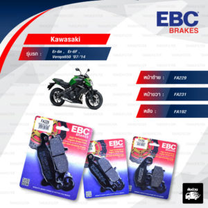 EBC ชุดผ้าเบรคหน้า-หลัง รุ่น Organic ใช้สำหรับรถ Kawasaki รุ่น Er-6n , Er-6F , Versys650 '07-'14 [ FA229-FA231-FA192 ]