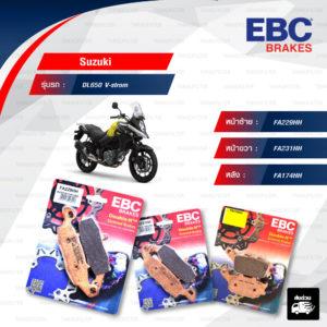 EBC ชุดผ้าเบรคหน้า-หลัง รุ่น Sintered HH ใช้สำหรับรถ Suzuki รุ่น DL650 V-strom [ FA229HH-FA231HH-FA174HH ]