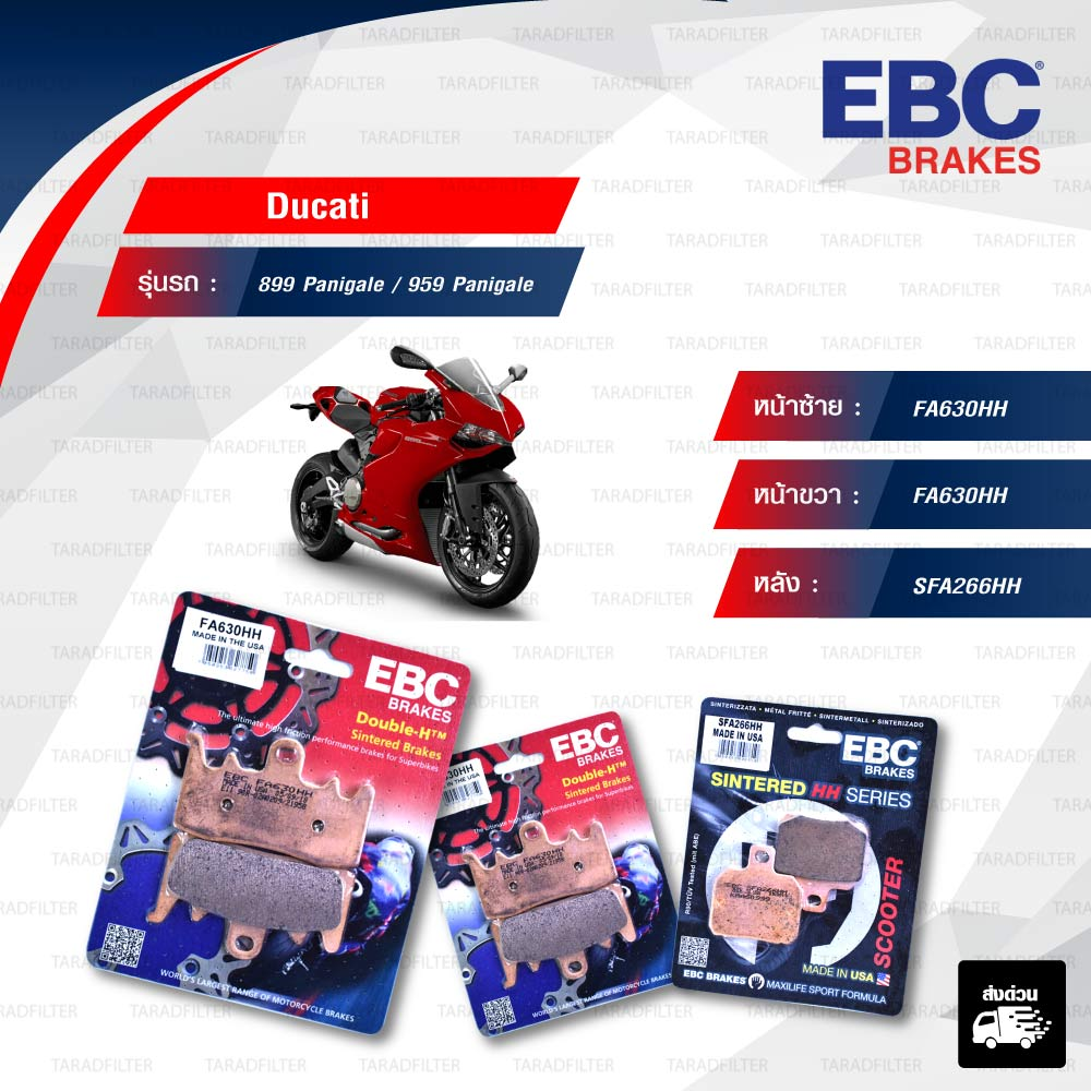 EBC ชุดผ้าเบรคหน้า-หลัง รุ่น Sintered HH ใช้สำหรับรถ Ducati รุ่น 899 Panigale / 959 Panigale [ FA630HH-FA630HH-SFA266HH ]