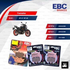 EBC ชุดผ้าเบรคหน้า-หลัง รุ่น Sintered HH ใช้สำหรับรถ Yamaha รุ่น MT-07 MT-09 [ SFA252HH-SFA252HH-FA174HH ]