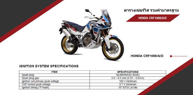ตารางค่ามาตรฐาน HONDA CRF1000L / A / D
