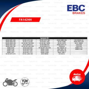 EBC ผ้าเบรกรุ่น Sintered HH ใช้สำหรับรถ CB400 (NC31) / CB500X / CB650F / CBR650F / Street Twin / Street Cup / Street Scrambler / T100 ปีใหม่ / T120 ปีใหม่ [F] [ FA142HH ]