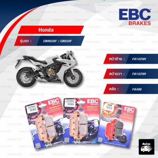 EBC ชุดผ้าเบรคหน้า-หลัง ใช้สำหรับรถ Honda รุ่น CBR650F / CB650F [ FA142HH-FA142HH-FA496 ]