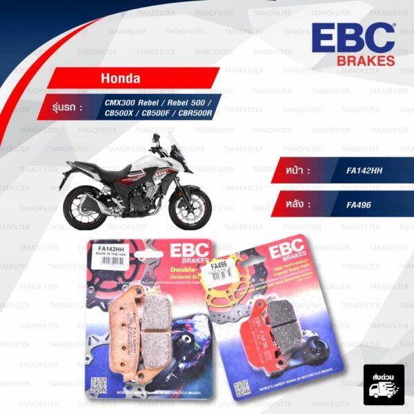 EBC ชุดผ้าเบรคหน้า-หลัง ใช้สำหรับรถ CMX300 Rebel / Rebel 500 / CB500X / CB500F / CBR500R [ FA142HH-FA496 ]