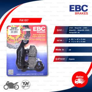 EBC ผ้าเบรกรุ่น Organic ใช้สำหรับรถ Z250 / Ninja250 / Z300 / Ninja303 / Ninja400 [F&R] / Versys300 [R] [ FA197 ]