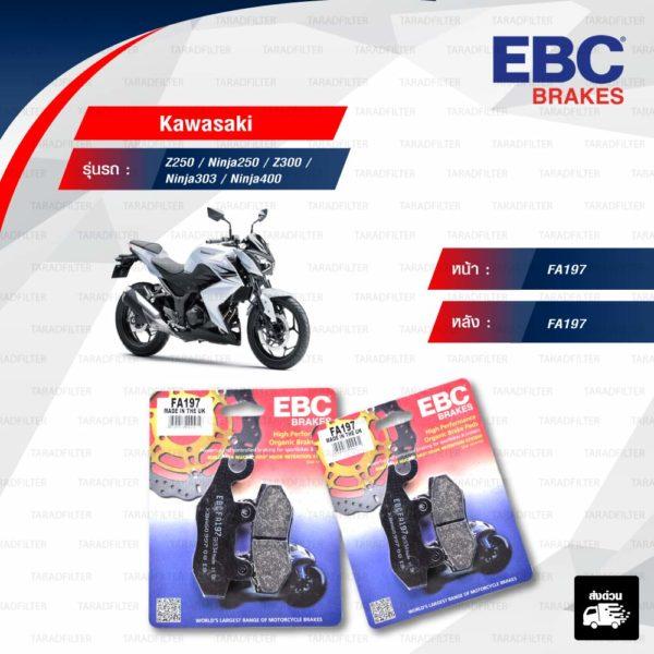 EBC ชุดผ้าเบรคหน้า-หลัง ใช้สำหรับรถ Kawasaki รุ่น Z250 / Ninja250 / Z300 / Ninja300 / Ninja400 [ FA197-FA197 ]