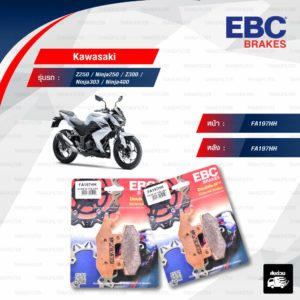 EBC ชุดผ้าเบรคหน้า-หลัง ใช้สำหรับรถ Kawasaki รุ่น Z250 / Ninja250 / Z300 / Ninja300 / Ninja400 [ FA197HH-FA197HH ]