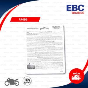 EBC ผ้าเบรกรุ่น Organic ใช้สำหรับรถ CB300F / Rebel300 / Rebel 500 / CB500X / CB650F / CBR650F / NC750X [R] [ FA496 ]