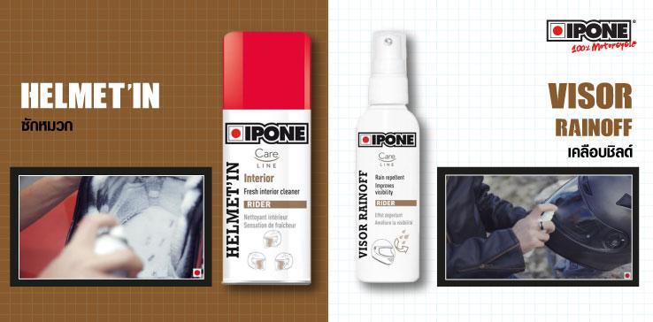 🏁 แนะนำผลิตภัณฑ์ ดูแลหมวกกันน็อค IPONE HELMET IN / IPONE VISOR RAINOFF