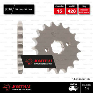 Jomthai สเตอร์หน้า 15 ฟัน ใช้สำหรับมอเตอร์ไซค์ Honda CBR150i CBR150r CB150R [ JTF1264 ]