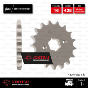 Jomthai สเตอร์หน้า 16 ฟัน ใช้สำหรับมอเตอร์ไซค์ Honda CBR150i CBR150r CB150R [ JTF1264 ]