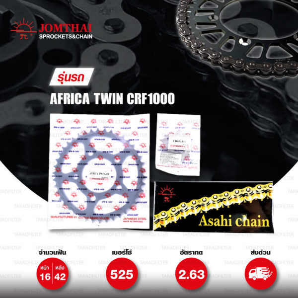 JOMTHAI ชุดโซ่สเตอร์ โซ่ ZX-ring (ZSMX) สีเหล็กติดรถ และ สเตอร์สีดำ ใช้สำหรับมอเตอร์ไซค์ Honda รุ่น Africa Twin CRF1000 [16/42]