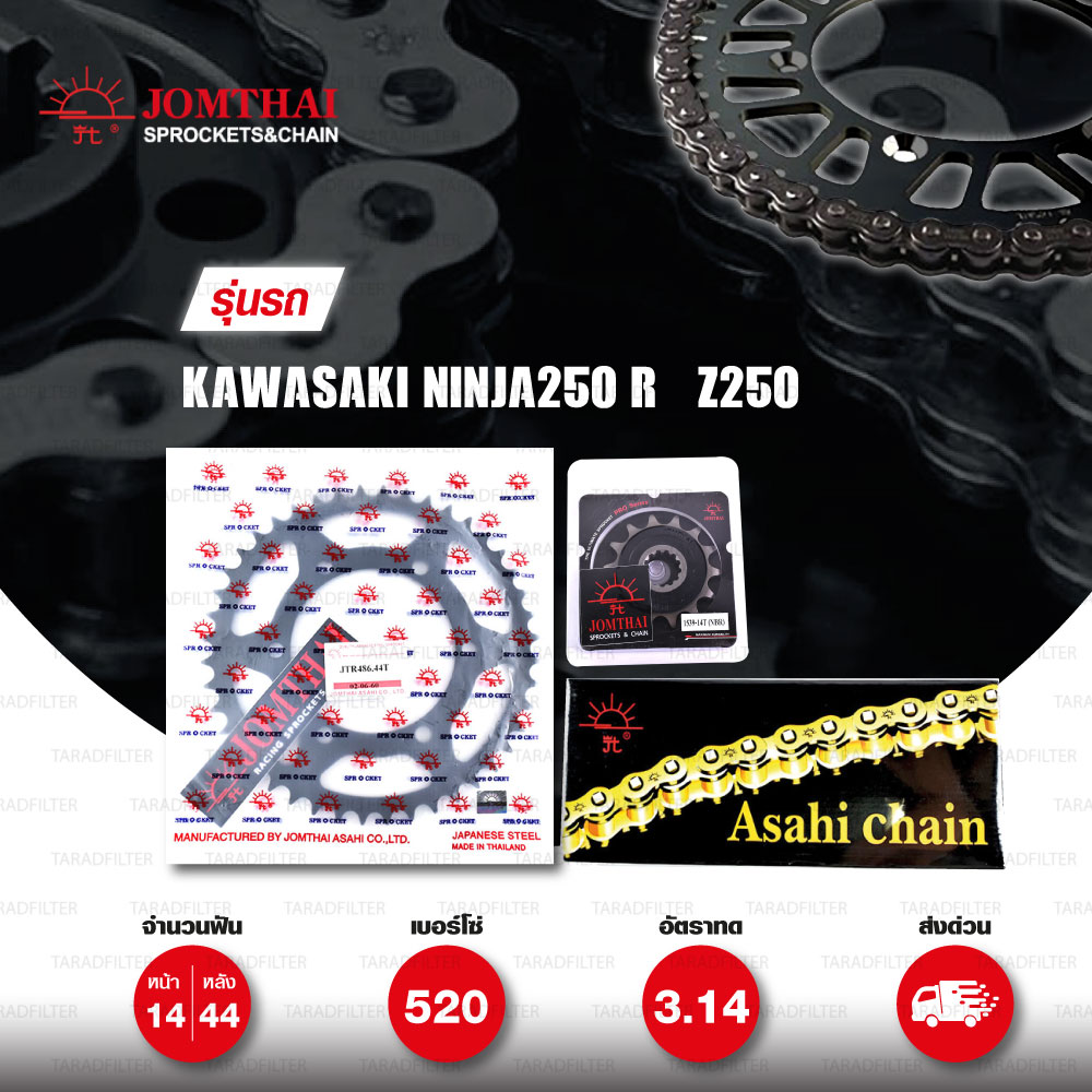 JOMTHAI ชุดโซ่สเตอร์ Pro Series โซ่ X-ring สีเหล็กติดรถ และ สเตอร์สีดำ ใช้สำหรับมอเตอร์ไซค์ Kawasaki Ninja250 R / Z250 [14/44]