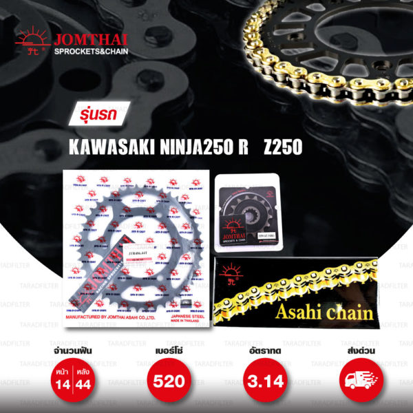 JOMTHAI ชุดโซ่สเตอร์ Pro Series โซ่ X-ring สีทอง และ สเตอร์สีดำ ใช้สำหรับมอเตอร์ไซค์ Kawasaki Ninja250 R / Z250 [14/44]