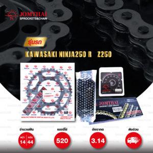 JOMTHAI ชุดโซ่สเตอร์ Pro Series โซ่ X-ring สีดำ-หมุดทอง และ สเตอร์สีดำ ใช้สำหรับมอเตอร์ไซค์ Kawasaki Ninja250 R / Z250 [14/44]