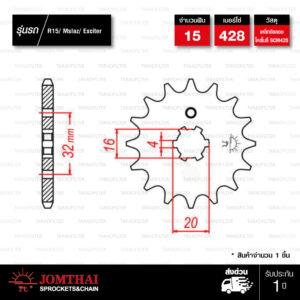 JOMTHAI สเตอร์หน้า 15 ฟัน ใช้สำหรับ YZF-R15 / M-SLAZ / EXCITER
