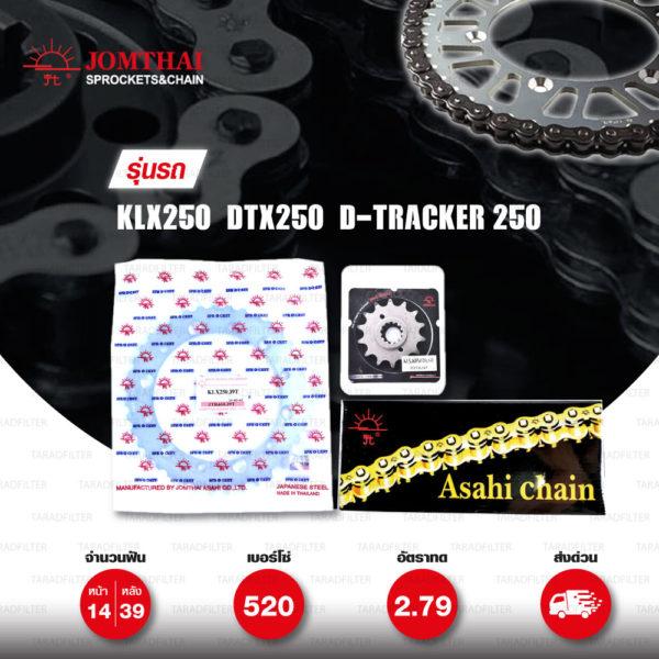 JOMTHAI ชุดโซ่สเตอร์ Pro Series โซ่ X-ring สีเหล็กติดรถ และ สเตอร์สีเหล็กติดรถ ใช้สำหรับมอเตอร์ไซค์ Kawasaki KLX250 / D-tracker250 / DTX250 [14/39]