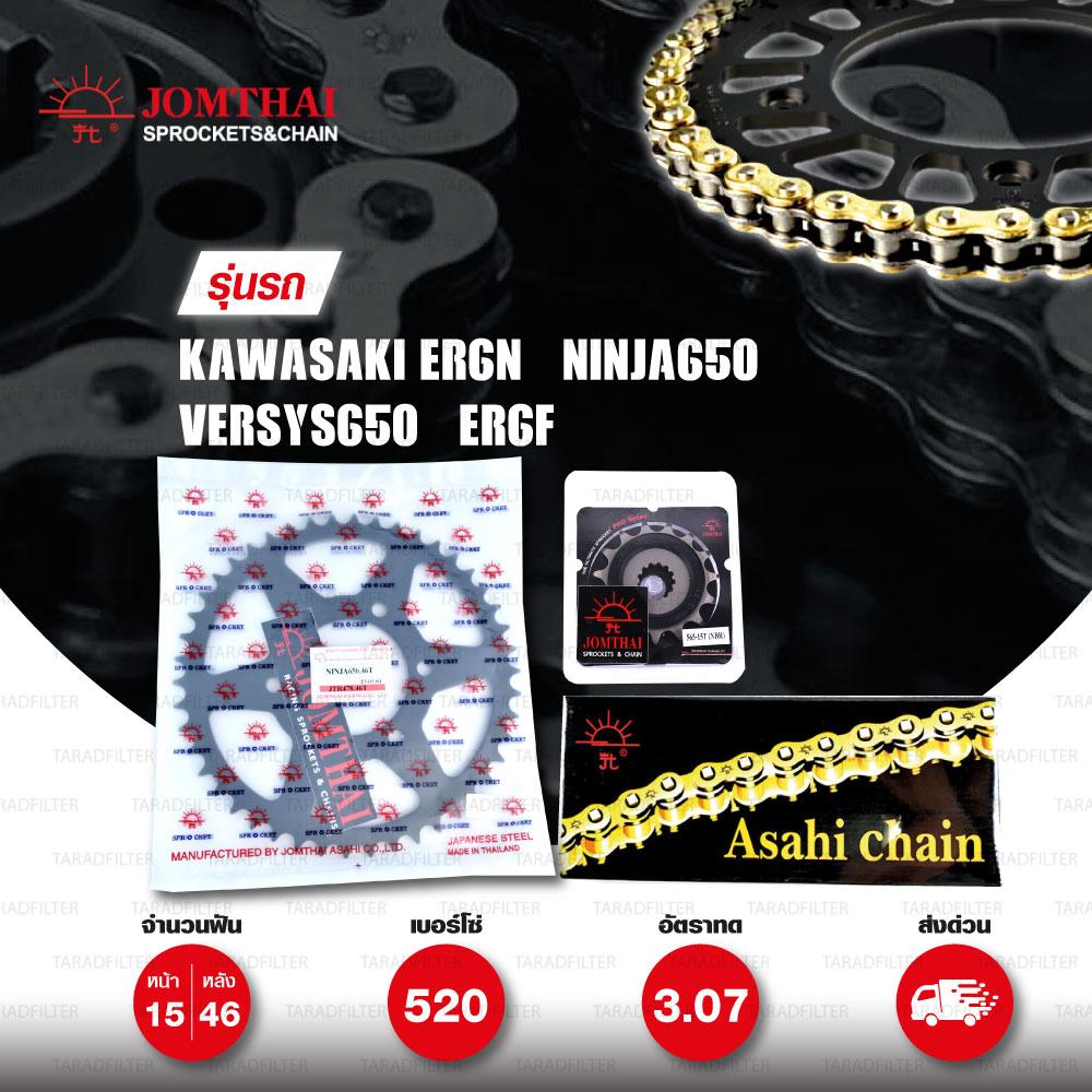 JOMTHAI ชุดโซ่สเตอร์ Pro Series โซ่ X-ring สีทอง และ สเตอร์สีดำ ใช้สำหรับมอเตอร์ไซค์ Kawasaki ER6N / Ninja650 / Versys650 / ER6F [15/46]