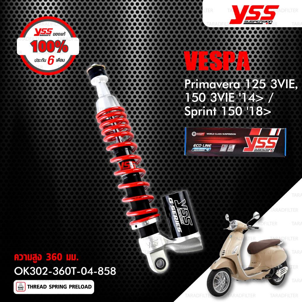 YSS โช๊คแก๊สหน้าและหลัง ใช้สำหรับ VESPA Primavera 125 3VIE, Primavera 150 3VIE '14> / Sprint 150 '18> 【 VK302-230T-03-858 】,【 OK302-360T-04-858 】 โช๊คหน้าสปริงแดง / โช๊คหลังสปริงแดง
