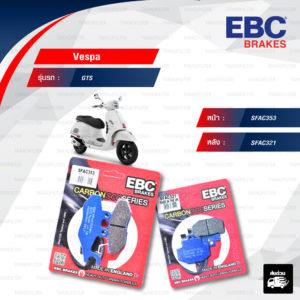 EBC ชุดผ้าเบรคหน้า-หลัง รุ่น Carbon Scooter ใช้สำหรับรถ Vespa GTS [ SFAC353-SFAC321 ]