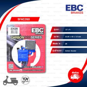 EBC ผ้าเบรกรุ่น Carbon Scooter ใช้สำหรับรถ Vespa LX [F] [ SFAC260 ]