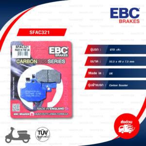 EBC ผ้าเบรกรุ่น Carbon Scooter ใช้สำหรับรถ Vespa GTS [R] [ SFAC321 ]