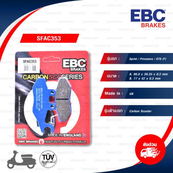 EBC ผ้าเบรกรุ่น Carbon Scooter ใช้สำหรับรถ Vespa รุ่น Sprint / Primavera / GTS [F] [ SFAC353 ]
