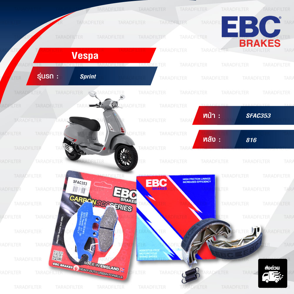 EBC ชุดผ้าเบรกหน้า-หลัง ใช้สำหรับรถ Vespa Sprint [ SFAC353 / 816 ]