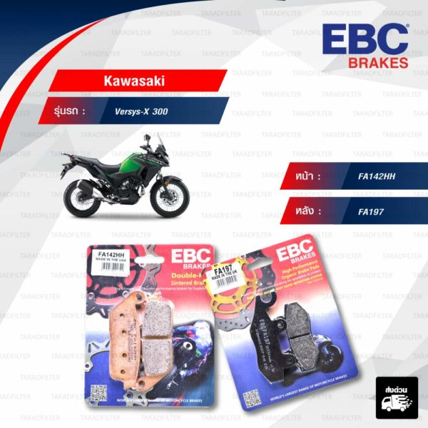 EBC ชุดผ้าเบรคหน้า-หลัง ใช้สำหรับรถ Kawasaki รุ่น Versys-X 300 [ FA142HH-FA197 ]