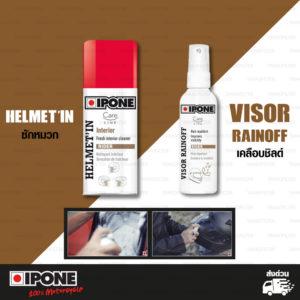 IPONE ชุดทำความสะอาดหมวกกันน็อคและเคลือบชิลด์ [ IPONE HELMET 'IN ] , [ IPONE VISOR RAINOFF ]