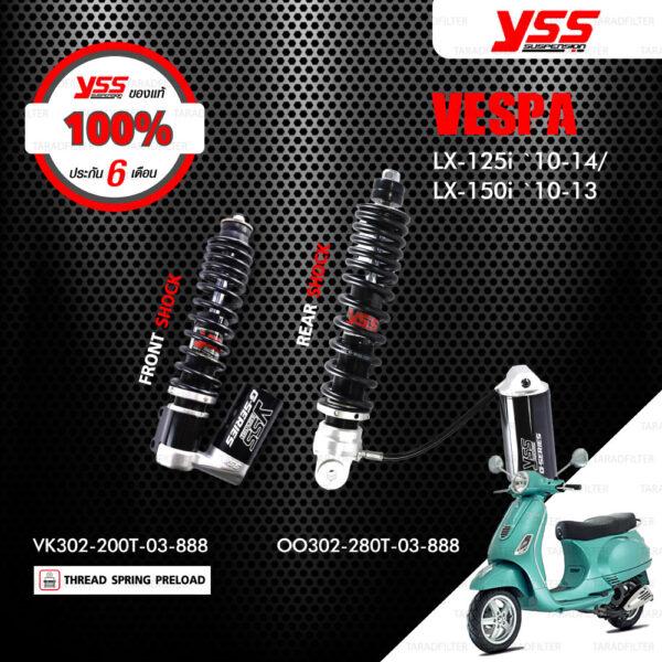 YSS โช๊คแก๊สหน้าและหลัง ใช้สำหรับ Vespa LX 125 / LX150【VK302-200T-03-888】,【OO302-280T-03-88】 โช๊คหน้าสปริงดำ / โช๊คหลังสปริงดำ [ โช๊ค YSS แท้ 100% พร้อมประกันศูนย์ 6 เดือน ]