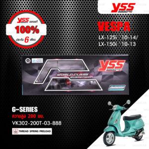 VK302-200T-03-888