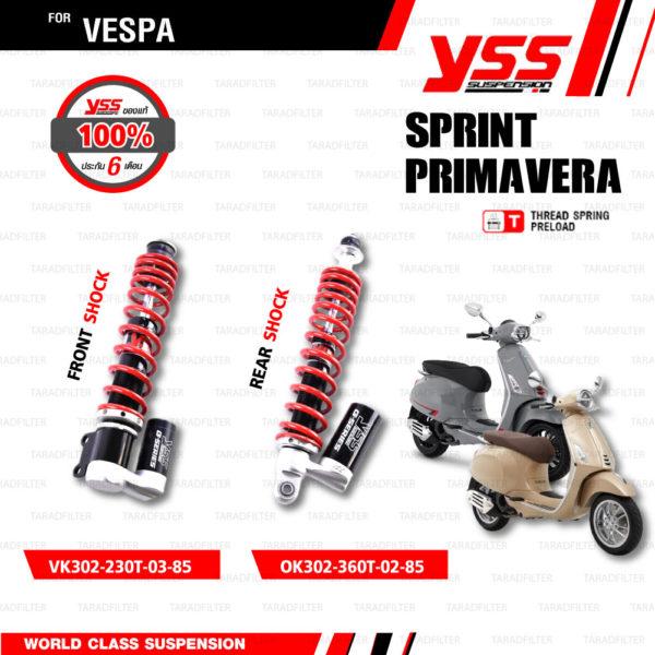 YSS โช๊คแก๊สหน้าและหลัง ใช้สำหรับ Vespa Sprint I-GET '18 , PRIMAVERA 【 VK302-230T-03-85 】,【 OK302-360T-02-85 】 โช๊คหน้าสปริงแดง / โช๊คหลังสปริงแดง [ โช๊ค YSS แท้ 100% พร้อมประกันศูนย์ 6 เดือน ]