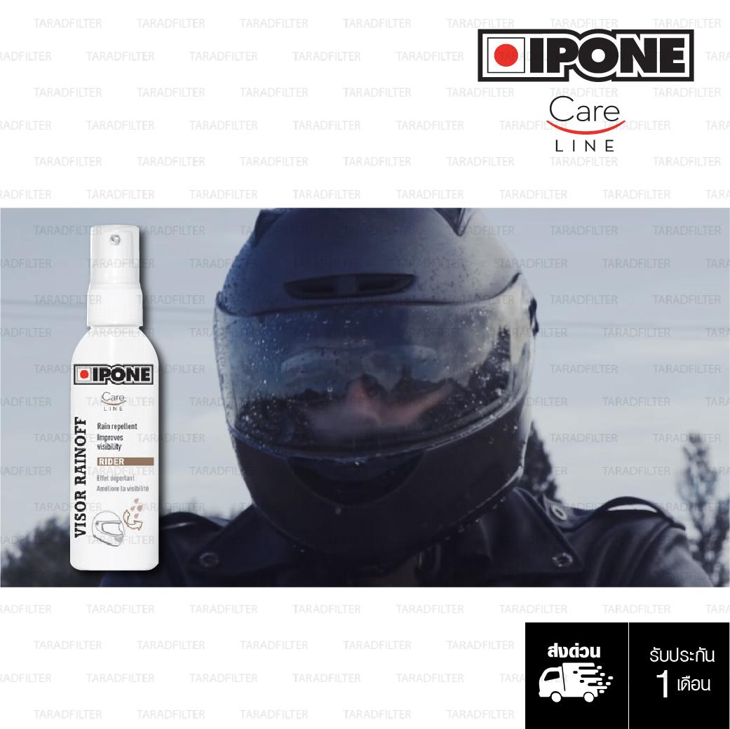 IPONE VISOR RAINOFF สเปรย์น้ำยาเคลือบชิลด์บังลมรถจักรยานยนต์ [ 100 ml]