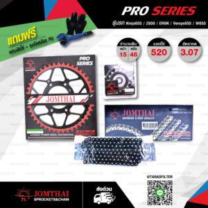JOMTHAI ชุดโซ่สเตอร์ Pro Series โซ่ X-ring (ASMX) สีดำหมุดทอง และ สเตอร์สีดำ ใช้สำหรับมอเตอร์ไซค์ Kawasaki ER6N / Ninja650 / Versys650 / W650 / ER6F [15/46]