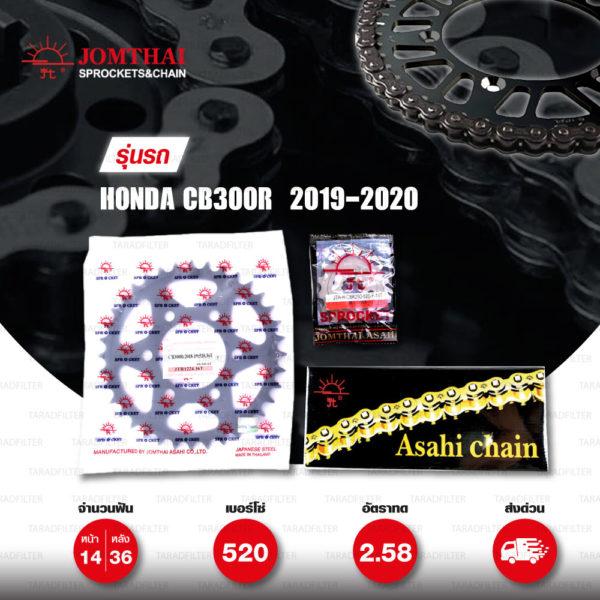JOMTHAI ชุดโซ่-สเตอร์ โซ่ X-ring (ASMX) สีเหล็กติดรถ และ สเตอร์สีดำ ใช้สำหรับมอเตอร์ไซค์ Honda CB300R 2019-2020 [14/36]