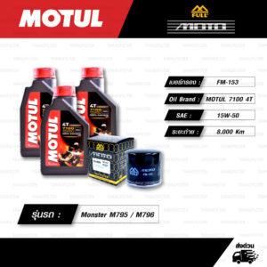 FULL MOTO ชุดถ่ายน้ำมันเครื่องสังเคราะห์แท้ 100% MOTUL 7100 4T [ 15w-50 ] พร้อมกรองเครื่อง [ FM-153 ] ใช้สำหรับ Ducati Monster M795 / M796