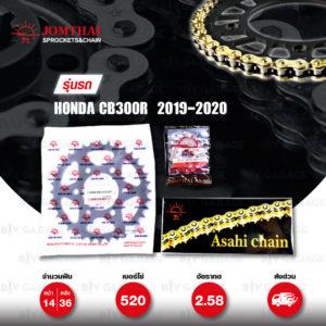 JOMTHAI ชุดโซ่-สเตอร์ โซ่ X-ring (ASMX) สีทอง และ สเตอร์สีดำ ใช้สำหรับมอเตอร์ไซค์ Honda CB300R 2019-2020 [14/36]