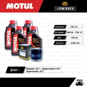 FULL MOTO ชุดถ่ายน้ำมันเครื่องสังเคราะห์แท้ 100% MOTUL 7100 4T [ 15w-50 ] พร้อมกรองเครื่อง [ FM-153 ] ใช้สำหรับ Monster 821 / Hypermotard 821 / Hyperstrada 821