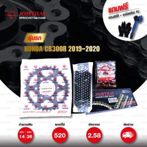 JOMTHAI ชุดโซ่-สเตอร์ โซ่ X-ring (ASMX) สีดำ-หมุดทอง และ สเตอร์สีดำ ใช้สำหรับมอเตอร์ไซค์ Honda CB300R 2019-2020 [14/36]