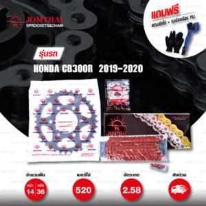 JOMTHAI ชุดโซ่-สเตอร์ โซ่ X-ring (ASMX) สีแดง และ สเตอร์สีดำ ใช้สำหรับมอเตอร์ไซค์ Honda CB300R 2019-2020 [14/36]