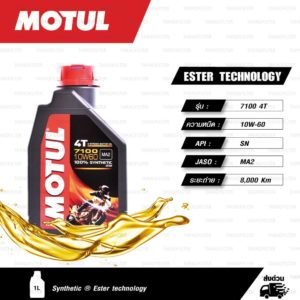 MOTUL 7100 4T [ 10w-60 ] Synthetic ® Ester technology น้ำมันเครื่องสังเคราะห์ 100% บรรจุ 1 ลิตร