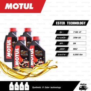 MOTUL 7100 4T [ 20w-50 ] Synthetic ® Ester technology น้ำมันเครื่องสังเคราะห์ 100% บรรจุ 1 ลิตร