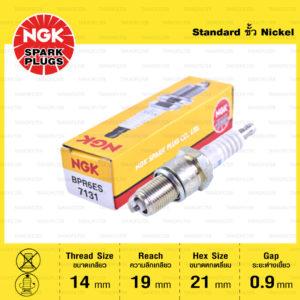 NGK หัวเทียน Standard ขั้ว Nickel ติดรถ BPR6ES 1 หัว