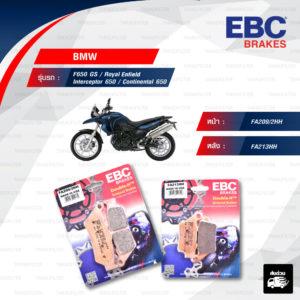 EBC ชุดผ้าเบรคหน้า-หลัง รุ่น Sintered HH ใช้สำหรับรถมอเตอร์ไซค์ BMW รุ่น F650 GS / Royal Enfield Interceptor 650 / Continental 650 [ FA209/2HH - FA213HH ]