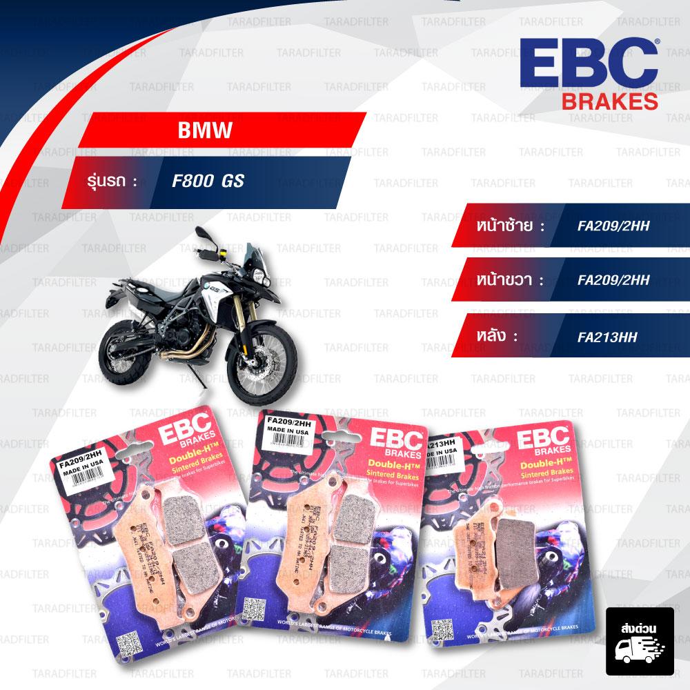 EBC ชุดผ้าเบรคหน้า-หลัง รุ่น Sintered HH ใช้สำหรับรถมอเตอร์ไซค์ F800GS [ FA209/2HH - FA209/2HH - FA213HH ]