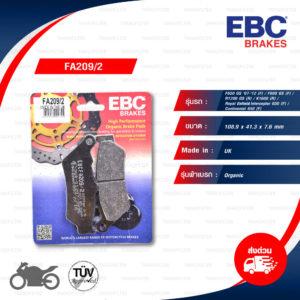 EBC ผ้าเบรกรุ่น Organic ใช้สำหรับรถ F650 GS '07-'12 [F] / F800 GS [F] / R1200 GS [R] / K1600 [R] / Royal Enfield Interceptor 650 [F] / Continental 650 [F] [ FA209/2 ]