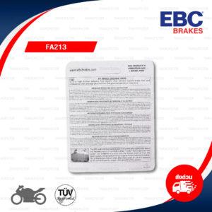 EBC ผ้าเบรกรุ่น Organic ใช้สำหรับรถ F650 GS '07-'12 [R] / F800 GS [R] / S1000RR [R] / Duke200 '12-'15 [R] / Duke 390 [R] / Duke690 [R] / Royal Enfield Interceptor 650 [F] / Continental 650 [F] [ FA213 ]