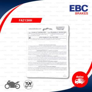 EBC ผ้าเบรกรุ่น Sintered HH ใช้สำหรับรถ F650 GS '07-'12 [R] / F800 GS [R] / S1000RR [R] / Duke200 '12-'15 [R] / Duke 390 [R] / Duke690 [R] / Royal Enfield Interceptor 650 [R] / Continental 650 [R] [ FA213HH ]